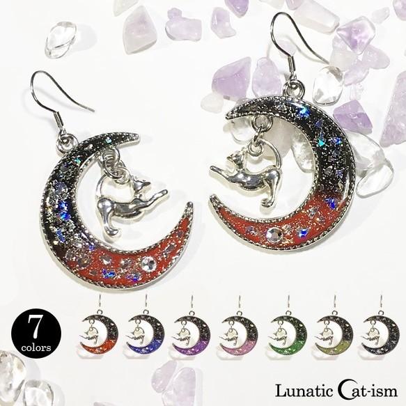【ルナティックキャットイズム】Luna Cat~月猫:キラキラの三日月に猫が揺れるフックピアス