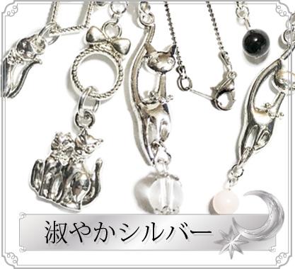 銀猫 <span>月色に静かに輝く銀猫たち</span>