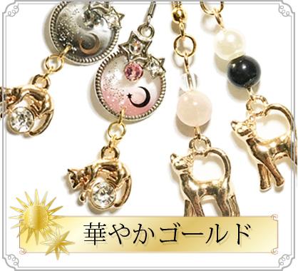 金猫 <span>耳元を華やかに飾る金猫ピアス</span>
