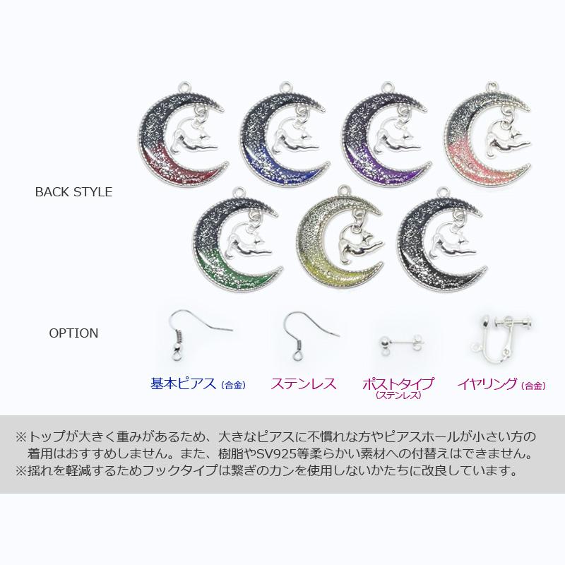 【ルナティックキャットイズム】Luna Cat~月猫:キラキラの三日月に猫が揺れるフックピアスitem_image_9