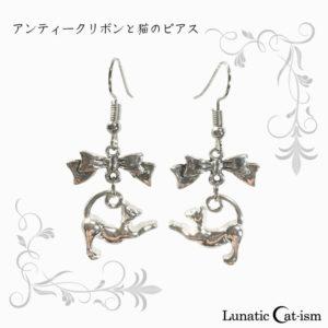 【ルナティックキャットイズム】アンティークリボンと猫のピアス[sc-1102]