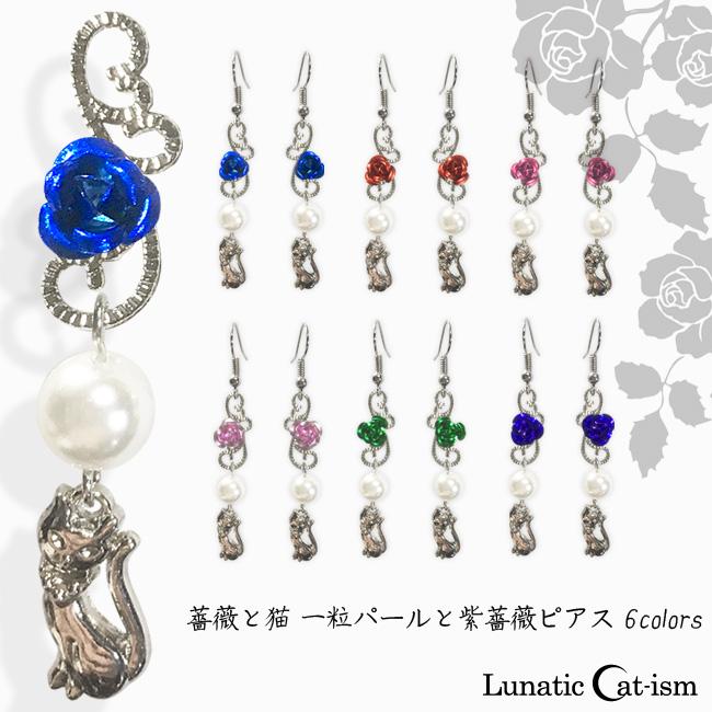 【ルナティックキャットイズム】猫と薔薇 一粒パールのピアス – 6 colors[rc-1303]