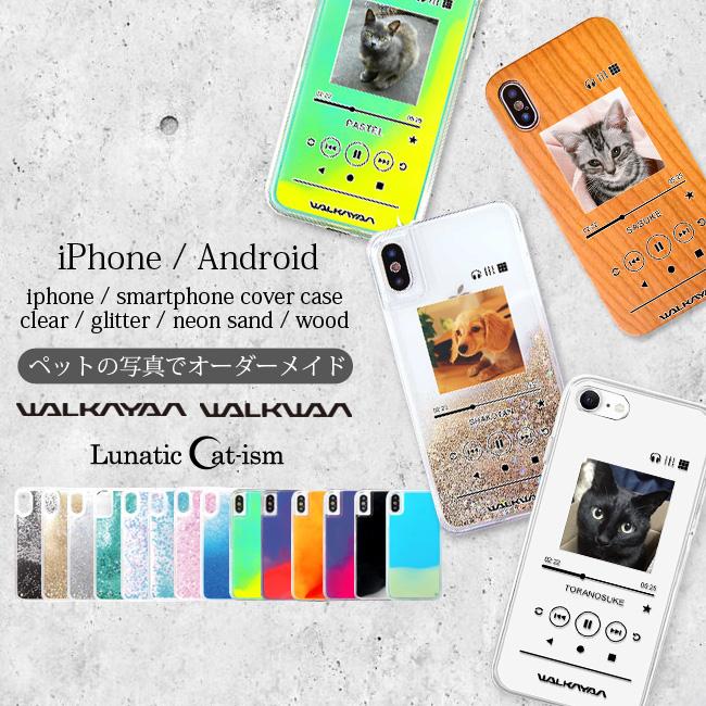 【ルナティックキャットイズム】[オーダーメイドスマホケース] WALKNYAN★猫 犬 ペットの写真で作るスマホケース[iPhone/Android]