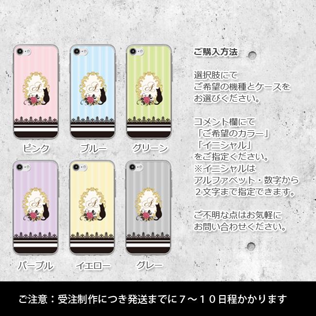 【ルナティックキャットイズム】[猫のスマホケース]Rose & Cat silhouette INITIAL-背景あり 猫 薔薇 イニシャル[iPhone/Android]item_image_2