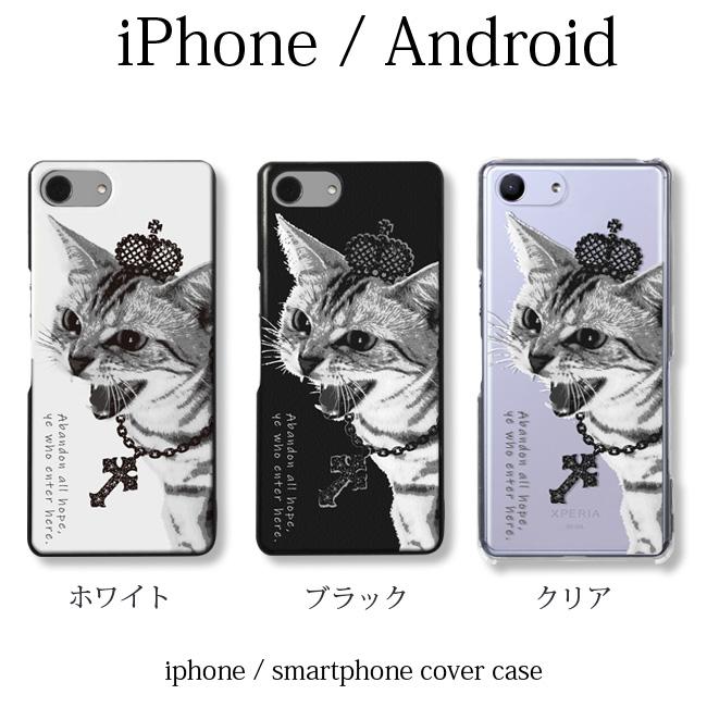 【ルナティックキャットイズム】[スマホケース]シャーという猫-PUNK-CAT[ほぼ全機種対応]