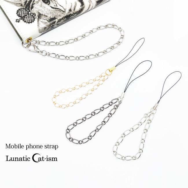 【ルナティックキャットイズム】シンプルチェーンストラップ|スマホケースと同時注文で300円