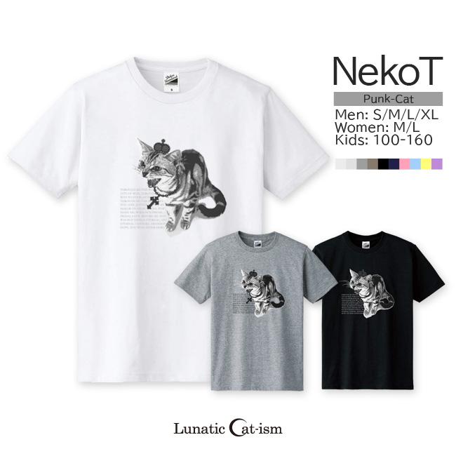 【ルナティックキャットイズム】[半袖Tシャツ]PUNK-CAT シャーという猫 NEKO-T [メンズ/レディース/キッズサイズ]