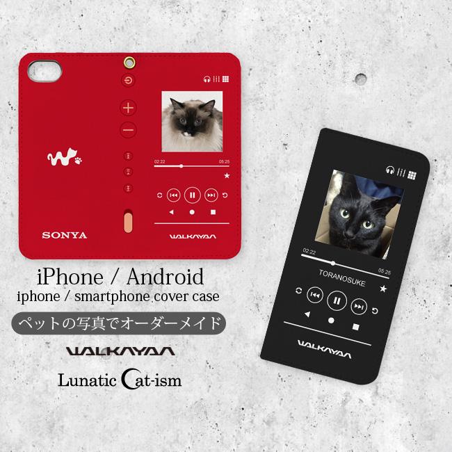 【ルナティックキャットイズム】[オーダーメイドスマホケース] WALKNYAN-手帳型★猫 犬 ペット写真で作る手帳型スマホケース[iPhone/Android]