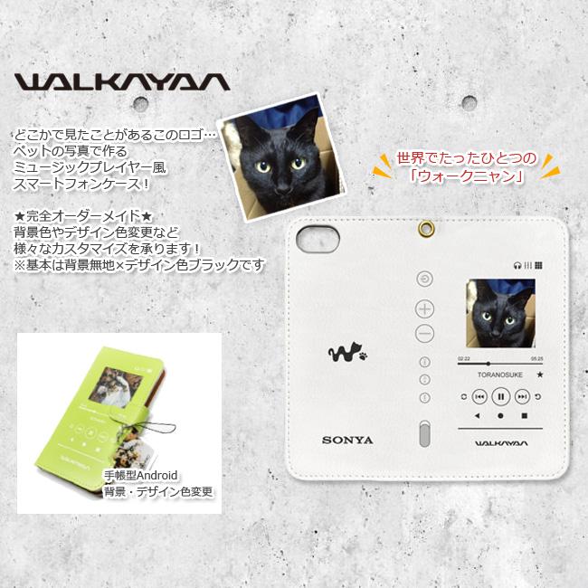 【ルナティックキャットイズム】[オーダーメイドスマホケース] WALKNYAN-手帳型★猫 犬 ペット写真で作る手帳型スマホケース[iPhone/Android]item_image_2