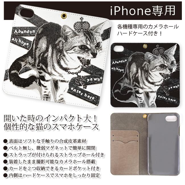 【ルナティックキャットイズム】[手帳型スマホケース]シャーという猫-PUNK-CAT[ほぼ全機種対応]item_image_2