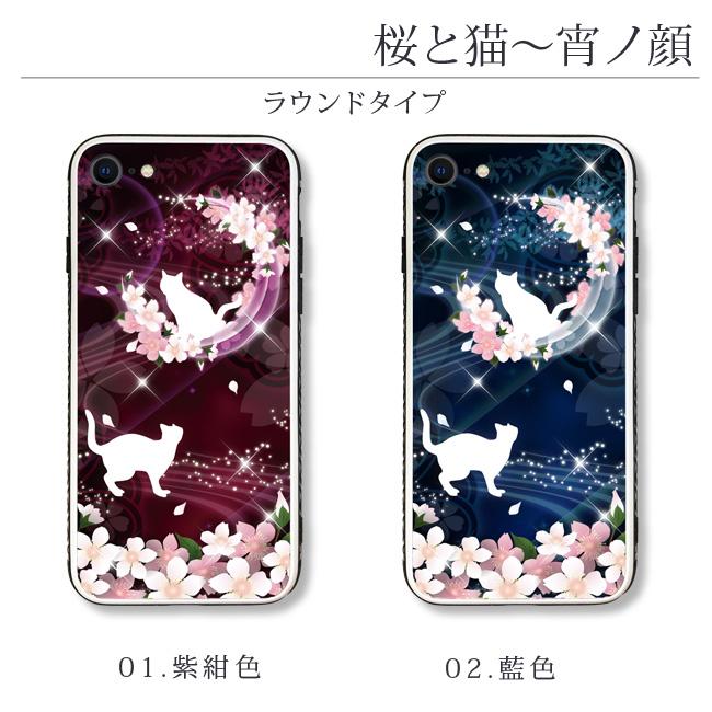 【ルナティックキャットイズム】[強化ガラススマホケース]桜と猫~宵ノ顔-SAKURA和風2種[iPhone]item_image_2