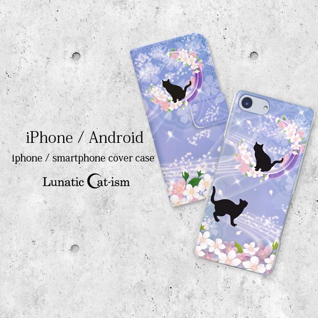 【ルナティックキャットイズム】[猫のスマホケース]月花猫~桜花-明ノ顔・薄藤-和ファンタジー 猫 桜 月 和風[iPhone/Android]