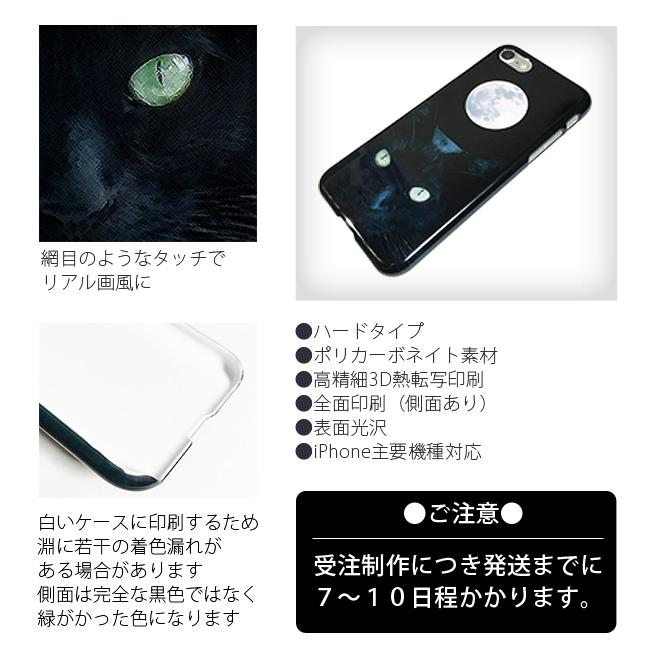 【ルナティックキャットイズム】[スマホケース]月と黒猫-BLACK-CATリアルな満月・三日月2種[iPhone]item_image_3