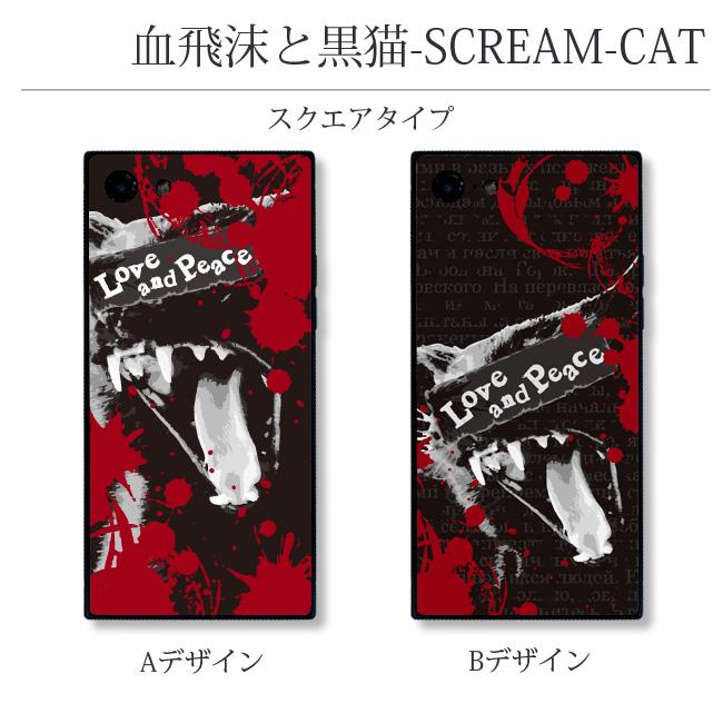 【ルナティックキャットイズム】[強化ガラススマホケース]血飛沫と黒猫-SCREAM-CAT[iPhone]item_image_3