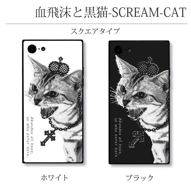 【ルナティックキャットイズム】[強化ガラススマホケース]シャーという猫-PUNK-CAT[iPhone]item_image_3