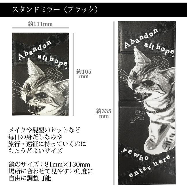 【ルナティックキャットイズム】[ミラーセット]シャーという猫-PUNK-CAT スタンド&コンパクト3サイズ[PUレザー]item_image_3