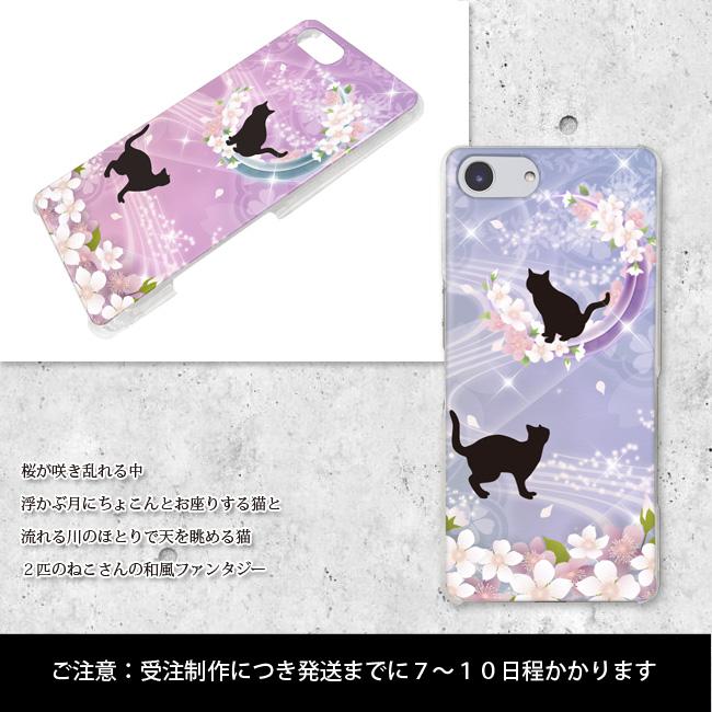 【ルナティックキャットイズム】[スマホケース]桜と猫~明ノ顔-SAKURA和風2種[ほぼ全機種対応]item_image_2