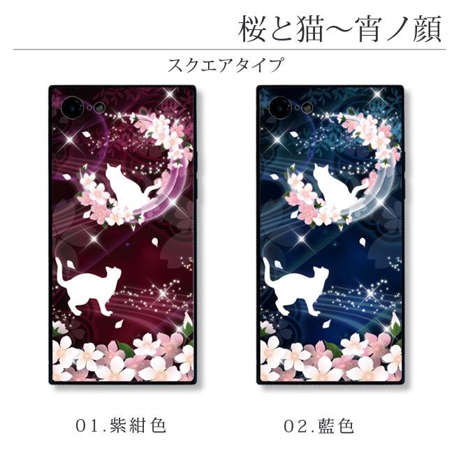 【ルナティックキャットイズム】[強化ガラススマホケース]桜と猫~宵ノ顔-SAKURA和風2種[iPhone]item_image_3