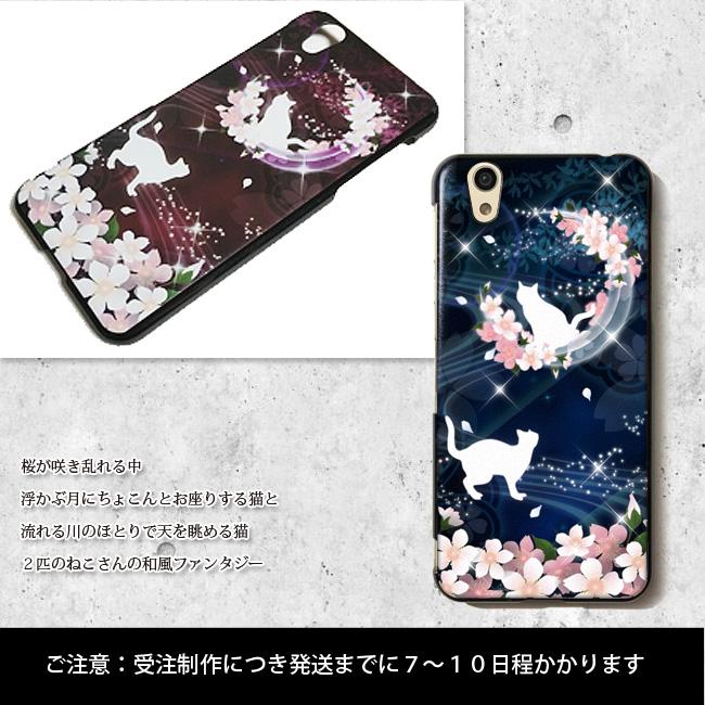 【ルナティックキャットイズム】[スマホケース]桜と猫~宵ノ顔-SAKURA和風2種[ほぼ全機種対応]item_image_2