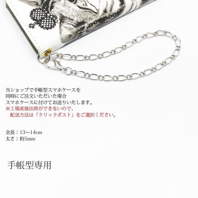 【ルナティックキャットイズム】シンプルチェーンストラップ|スマホケースと同時注文で300円item_image_3