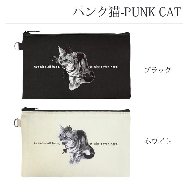 【ルナティックキャットイズム】[キャンバス生地]シャーという猫-PUNK-CAT[マチなしポーチ]item_image_3