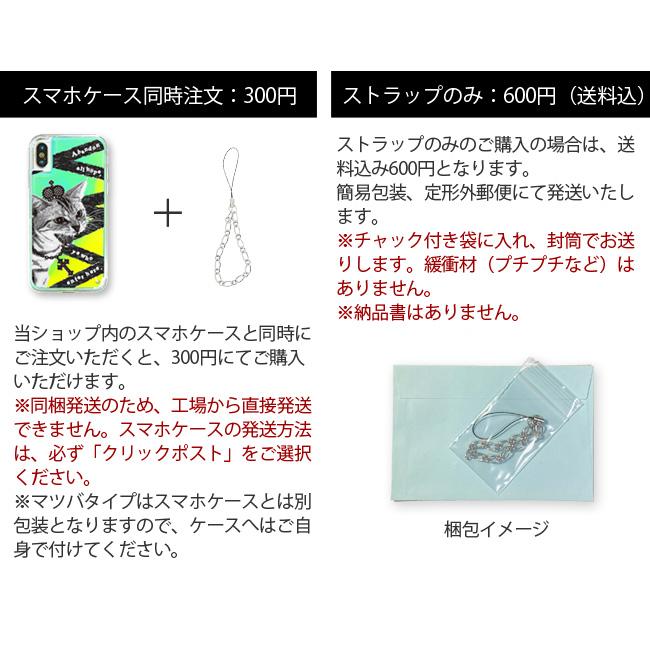 【ルナティックキャットイズム】シンプルチェーンストラップ|スマホケースと同時注文で300円item_image_5