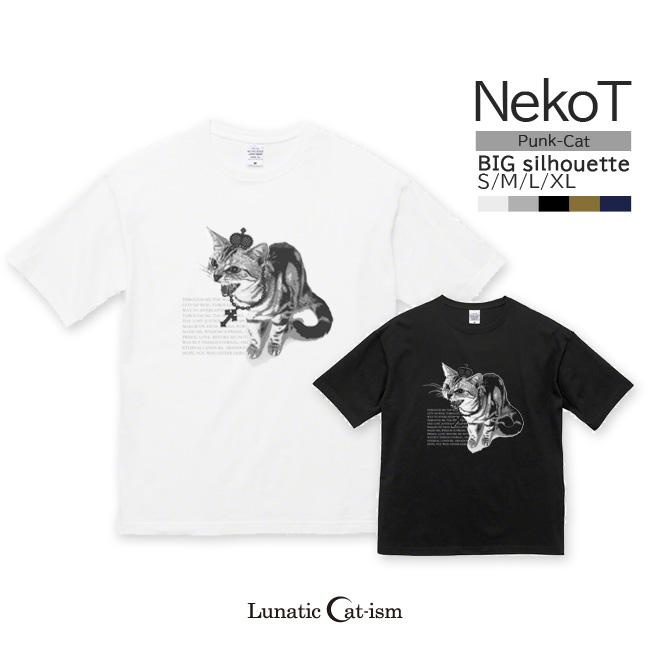 【ルナティックキャットイズム】[半袖Tシャツ|ビッグシルエット]PUNK-CAT シャーという猫 NEKO-T [オーバーサイズ]