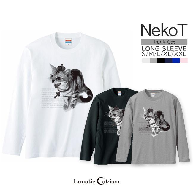 【ルナティックキャットイズム】[長袖Tシャツ]PUNK-CAT シャーという猫 NEKO-T [ロングスリーブ]