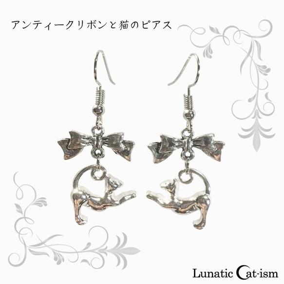 【ルナティックキャットイズム】猫とリボンのガーリーなアンティークピアス