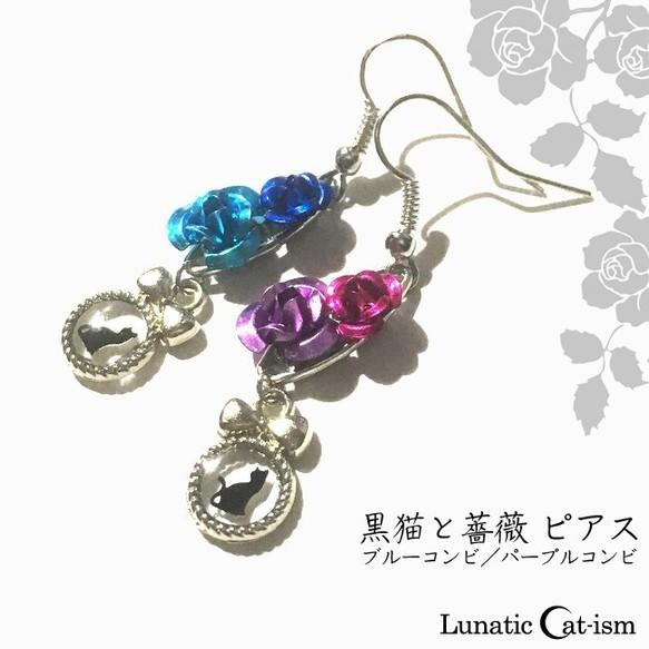 【ルナティックキャットイズム】黒猫と薔薇のカラーコンビピアス(ブルーコンビ/パープルコンビ)