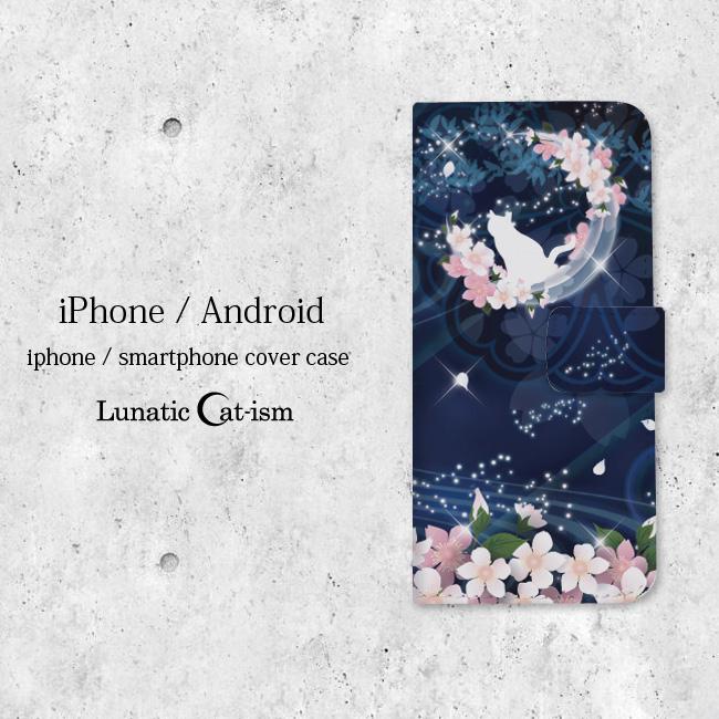 【ルナティックキャットイズム】[手帳型スマホケース]桜と猫~宵ノ顔-藍色-和ファンタジー[iPhone/Android]
