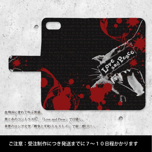 【ルナティックキャットイズム】[手帳型スマホケース]血飛沫と黒猫-SCREAM-CAT[iPhone/Android]item_image_2
