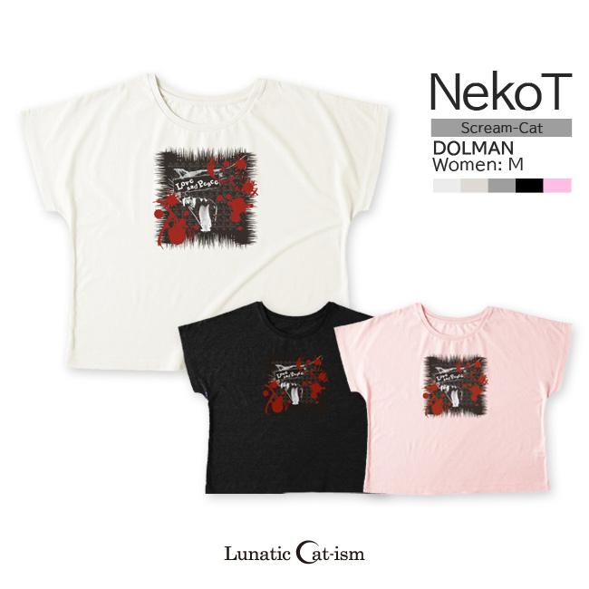 【ルナティックキャットイズム】[ドルマンTシャツ]Love and Piece…血飛沫と黒猫 NEKO-T [レディース]