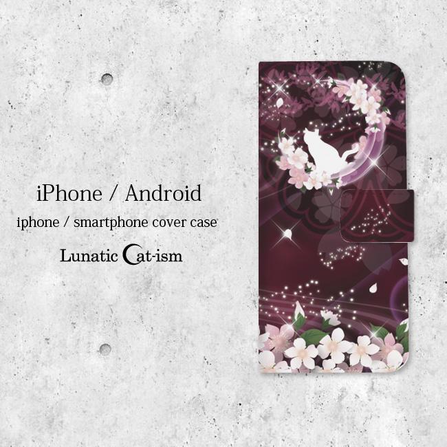 【ルナティックキャットイズム】[手帳型スマホケース]桜と猫~宵ノ顔-紫紺色-和ファンタジー[iPhone/Android]