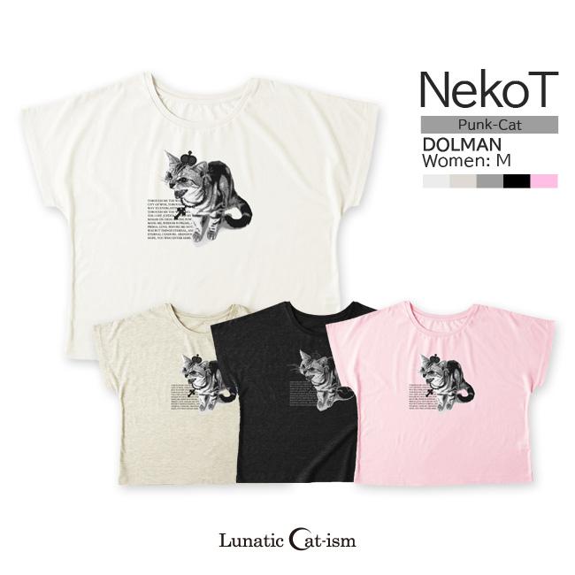 【ルナティックキャットイズム】[ドルマンTシャツ]PUNK-CAT シャーという猫 NEKO-T [レディース]