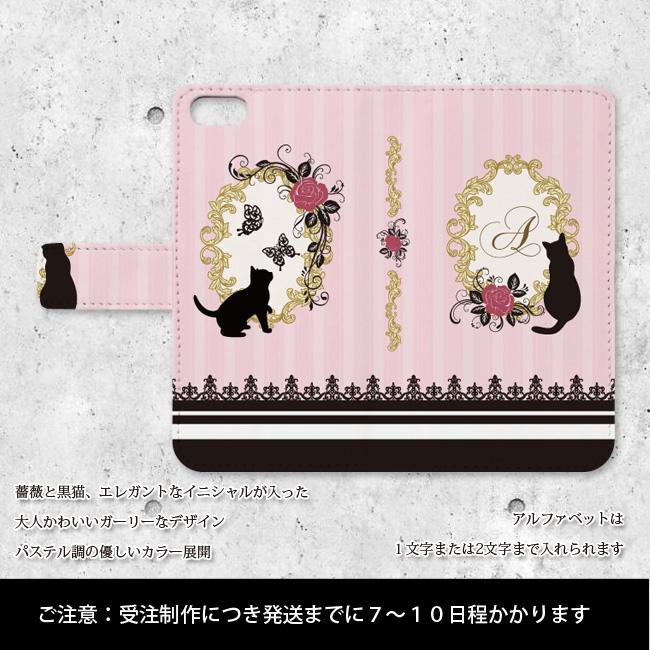 【ルナティックキャットイズム】[手帳型スマホケース]イニシャルデザイン-薔薇と黒猫7色[ほぼ全機種対応]item_image_2