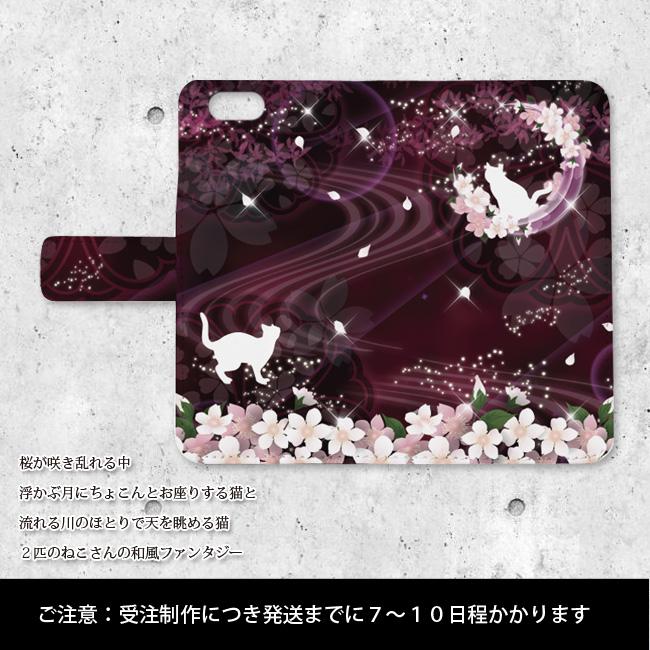 【ルナティックキャットイズム】[手帳型スマホケース]桜と猫~宵ノ顔-紫紺色-和ファンタジー[iPhone/Android]item_image_2