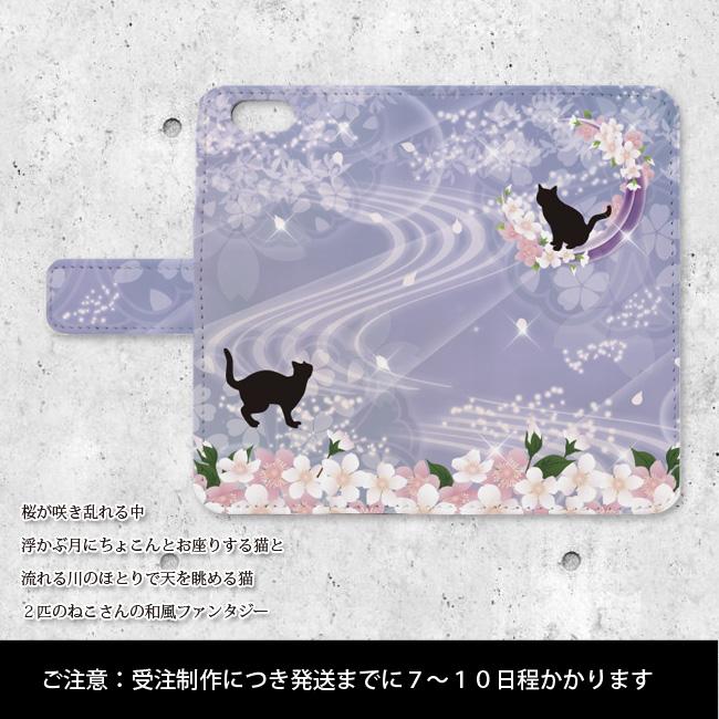 【ルナティックキャットイズム】[手帳型スマホケース]桜と猫~明ノ顔-薄藤色-和ファンタジー[iPhone/Android]item_image_2