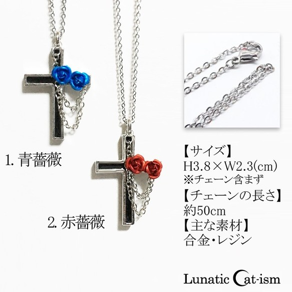 【ルナティックキャットイズム】青バラ/赤バラと十字架のゴシックペンダントitem_image_2