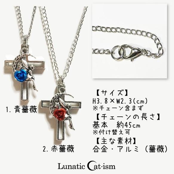 【ルナティックキャットイズム】月とフェアリー&十字架のゴシックペンダントitem_image_2