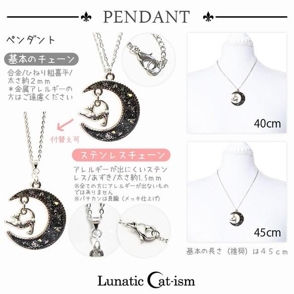 【ルナティックキャットイズム】Luna Cat~月猫:キラキラの三日月に猫が揺れるペンダント/キーホルダーitem_image_2