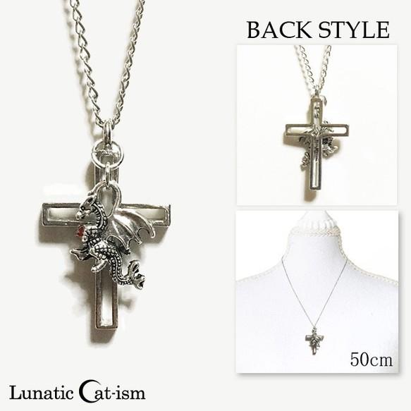 【ルナティックキャットイズム】スワロ×ドラゴン&十字架のゴシックペンダントitem_image_3