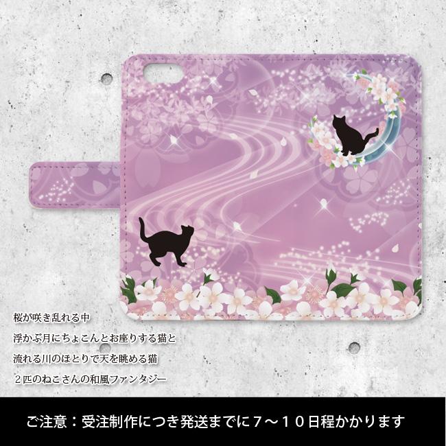 【ルナティックキャットイズム】[手帳型スマホケース]桜と猫~明ノ顔-浅紫色-和ファンタジー[iPhone/Android]item_image_2