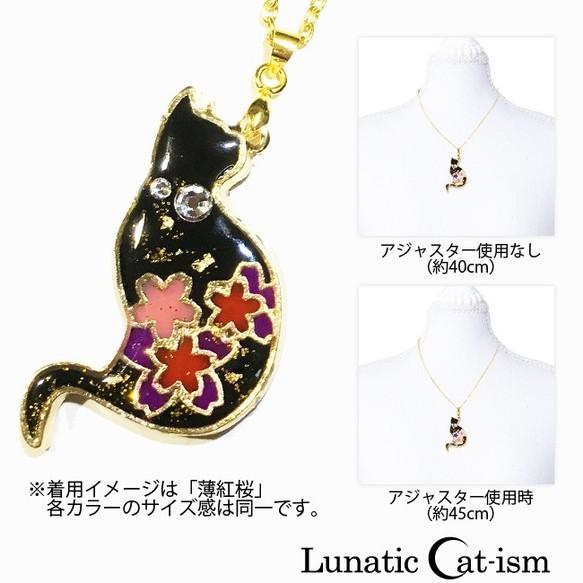【ルナティックキャットイズム】桜花猫[緋桜]:桜咲く猫のペンダント/キーホルダーitem_image_3