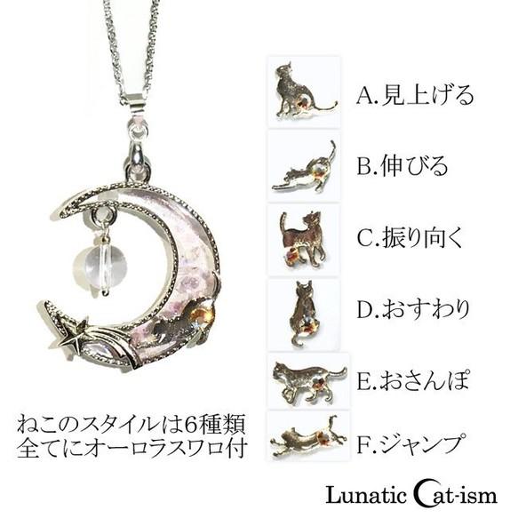 【ルナティックキャットイズム】クリアな月に猫乗せペンダント[水晶(クォーツ)]item_image_4