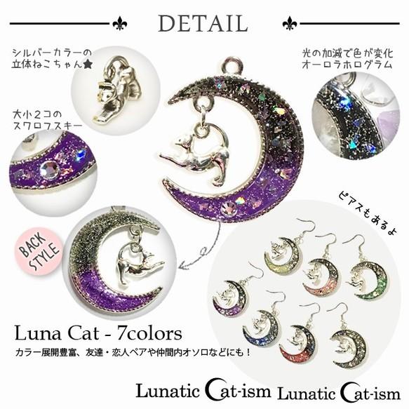 【ルナティックキャットイズム】Luna Cat~月猫:キラキラの三日月に猫が揺れるペンダント/キーホルダーitem_image_4
