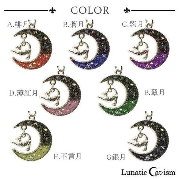 【ルナティックキャットイズム】Luna Cat~月猫:キラキラの三日月に猫が揺れるペンダント/キーホルダーitem_image_5