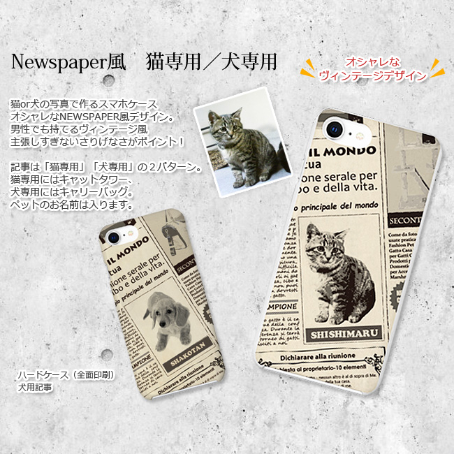 【ルナティックキャットイズム】[オーダーメイドスマホケース] NEWSPAPER風★猫 犬 ペットの写真で作るスマホケース[iPhone/Android]item_image_2