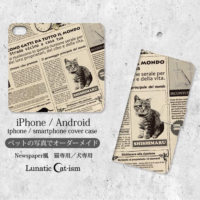 【ルナティックキャットイズム】[オーダーメイドスマホケース] NEWSPAPER風-手帳型★猫 犬 ペットの写真で作る手帳型スマホケース[iPhone/Android]