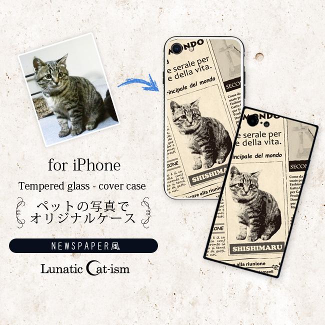 【ルナティックキャットイズム】[オーダーメイド強化ガラススマホケース]ペットの写真で作る★NEWSPAPER風[iPhone]